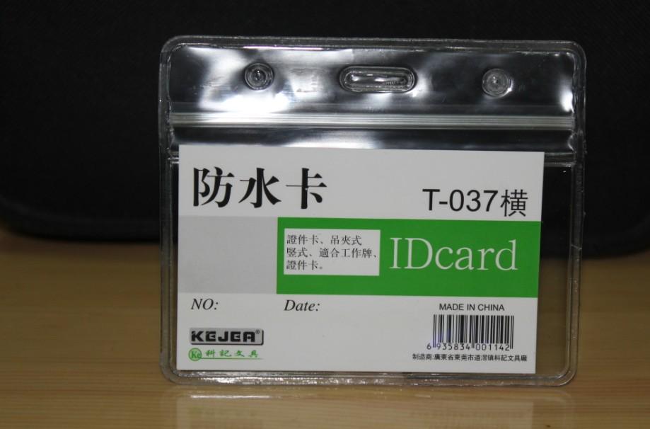 件卡 吊线 标牌 会议设备及展示用品 办公用品 快乐铅笔头